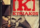 Face pochette album Kyriakos